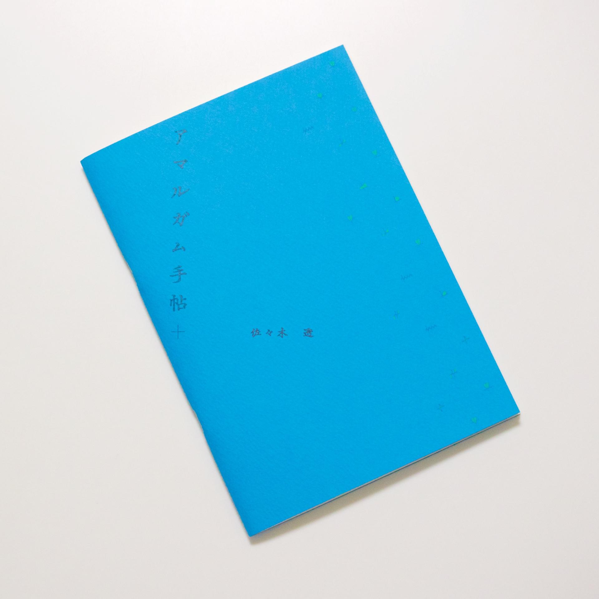 戯曲『アマルガム手帖+』¥700