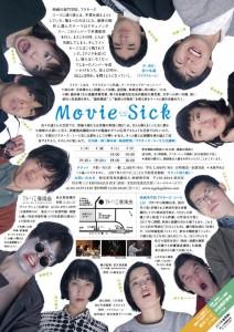 Movie_Sick_ura