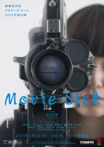 movie_sick